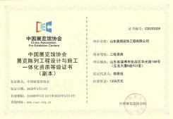中国展览馆协会展览陈列工程设计与施工一体化资质等级证书