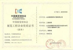 中国展览馆协会展览工程企业资质证书